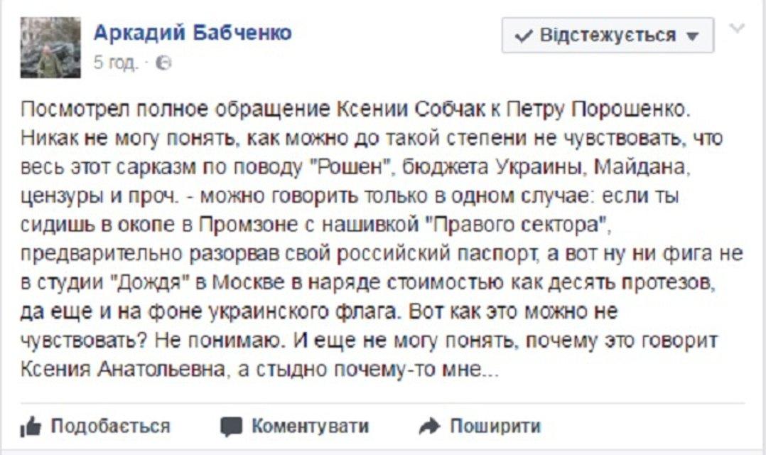 Обращение Собчак к Порошенко - журналистку высмеяли даже россияне - фото 47607