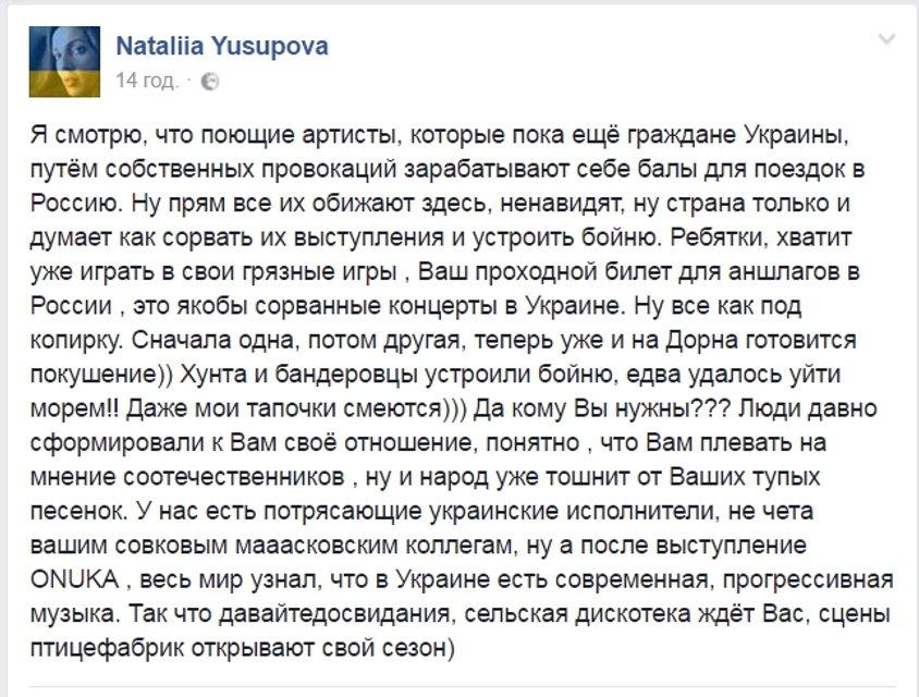 Даже мои тапочки смеются: Как высмеяли украинских певцов, которые зарабатывают в РФ - фото 48940