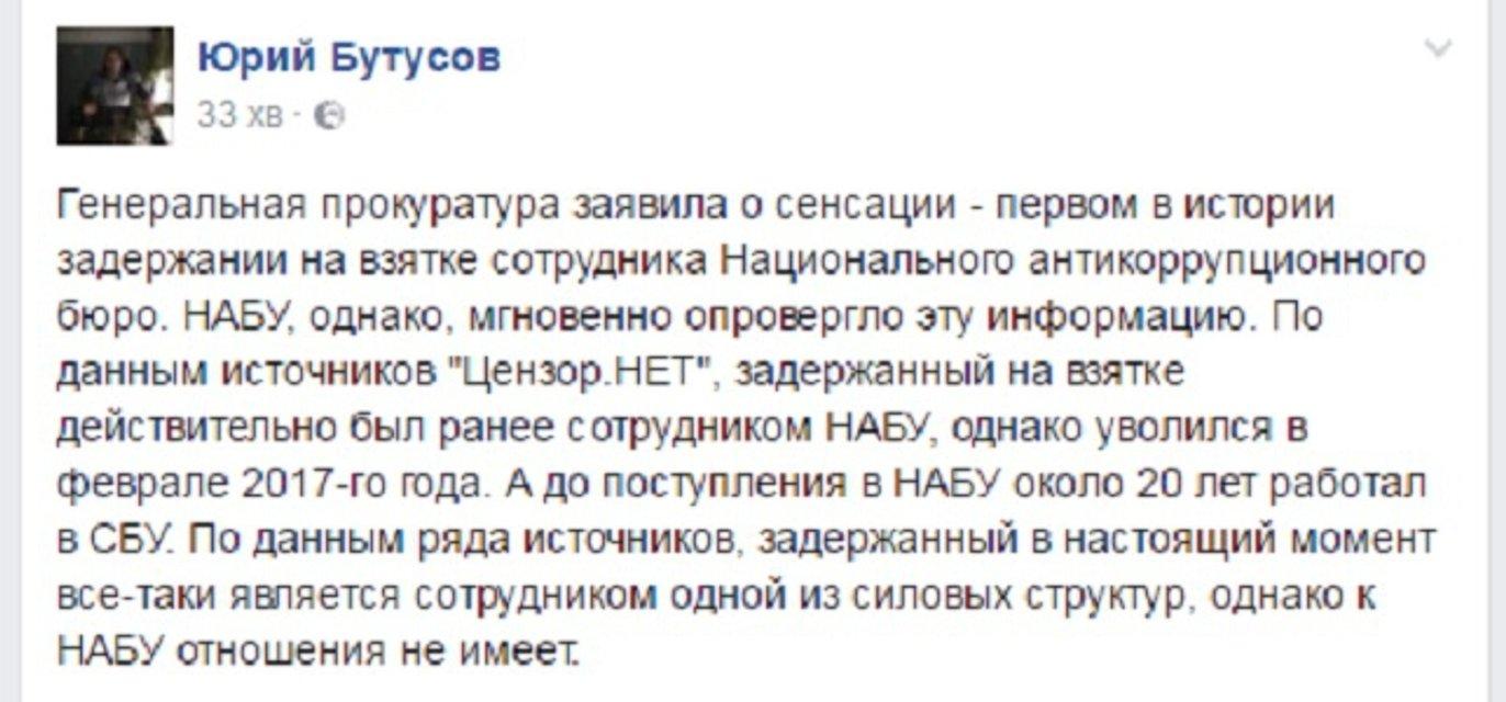 НАБУ против ГПУ: появилась новая информация о задержанном за вымогательство - фото 47449