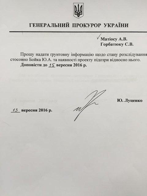 """ГПУ: Следствие не нашло доказательств причастности Бойко к """"вышкам Бойко"""" - фото 46741"""