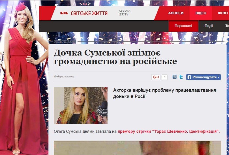 Русский паспорт дочери Сумской. Журналисты выдали старую новость за сенсацию - фото 47663