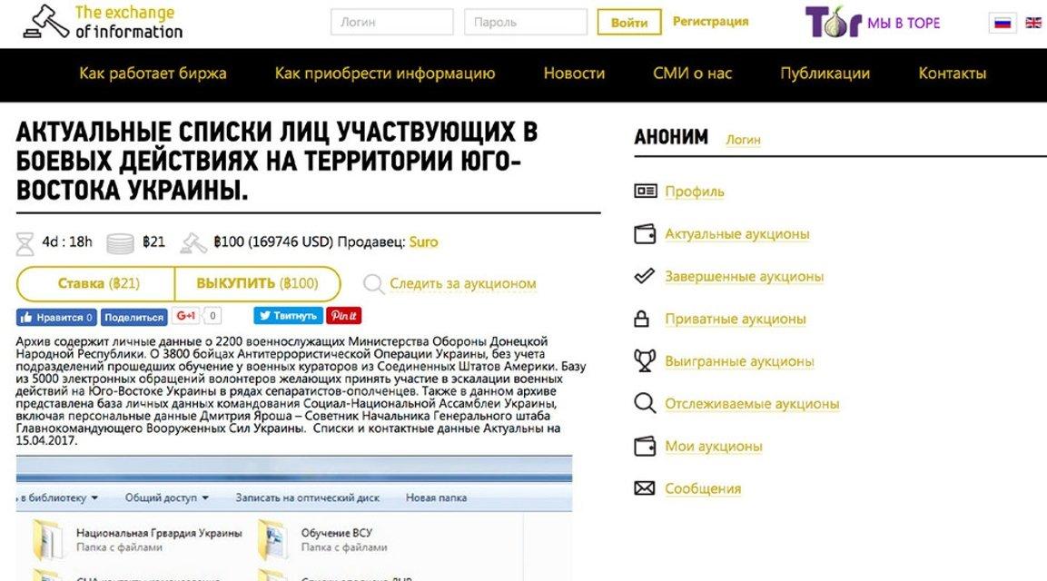 """Российские хакеры продают личные данные боевиков """"ДНР"""" и украинских военных - фото 46893"""