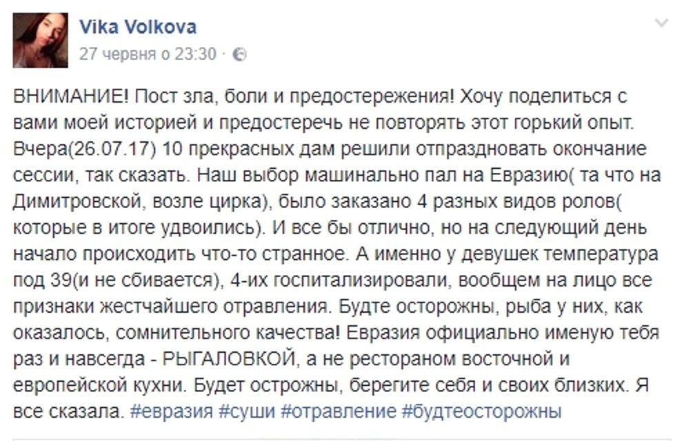 Массовое отравление в Киеве: в известной сети ресторанов люди отравились суши - фото 54672