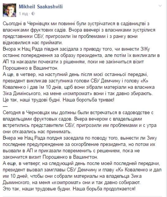Саакашвили рассказал, как спецслужбы готовят против него компромат - фото 52157