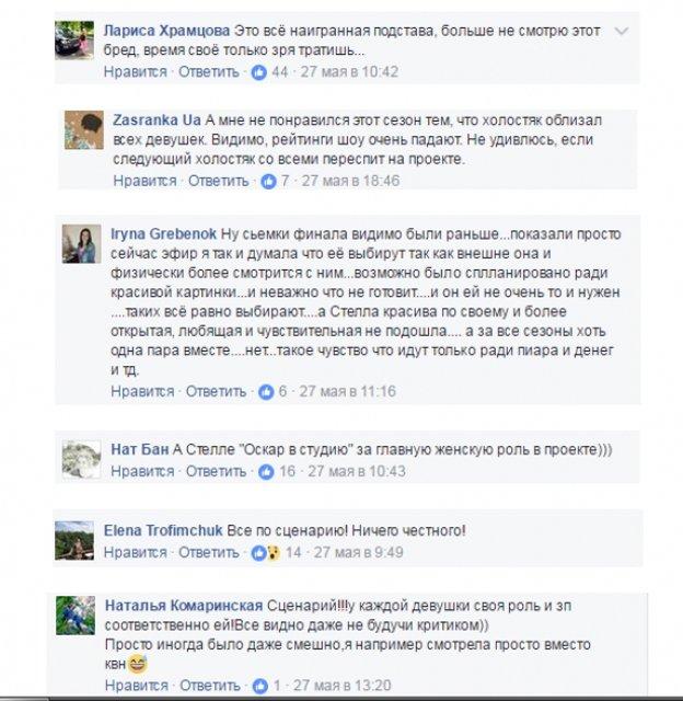 В соцсетях обсуждают расставание Холостяка Дмитрия Черкасова и Лиды Немченко - фото 49134