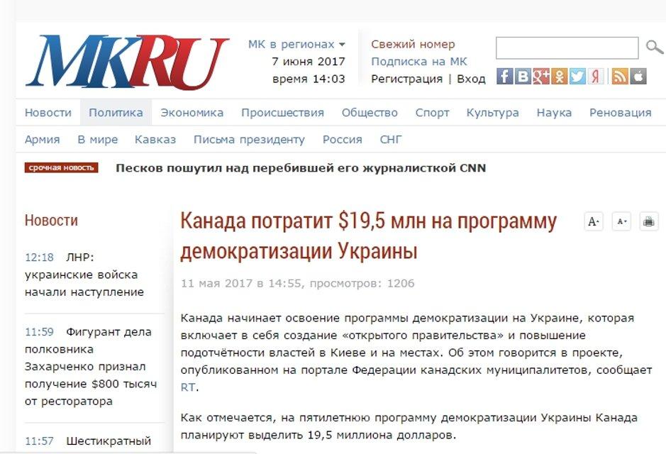 Козі - баян. Як Росія продукує фейки про Канаду та Україну - фото 50134