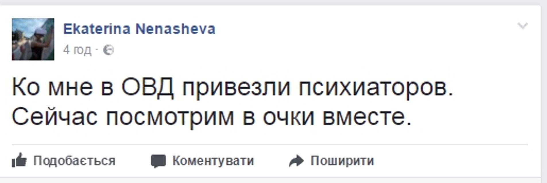 В Москве художницу забрали в психбольницу за очки виртуальной реальности - фото 53286