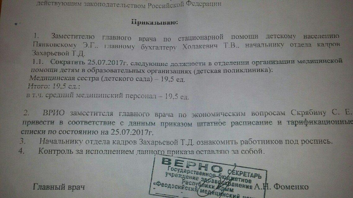 Россияне оставили все детские сады Феодосии без медиков - фото 53070