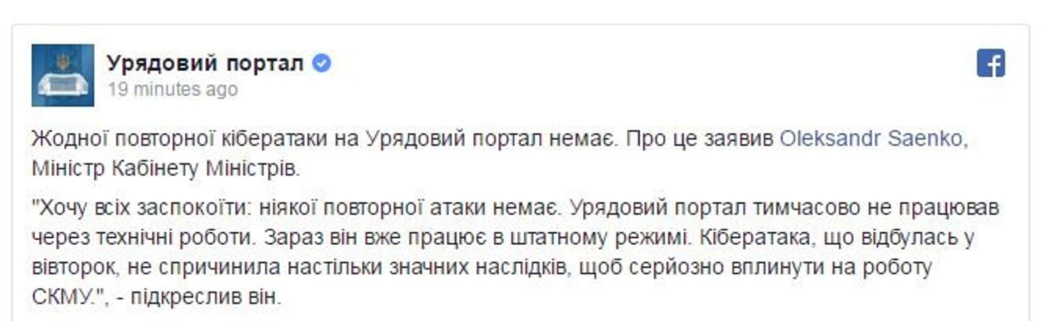 """Сайт Кабмина снова """"лег"""" (обновлено) - фото 54773"""