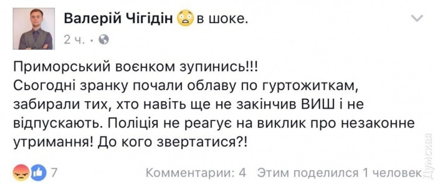 Берегись автомобиля: в Одессе призывникам устроили облаву на машине дельфинария - фото 53562