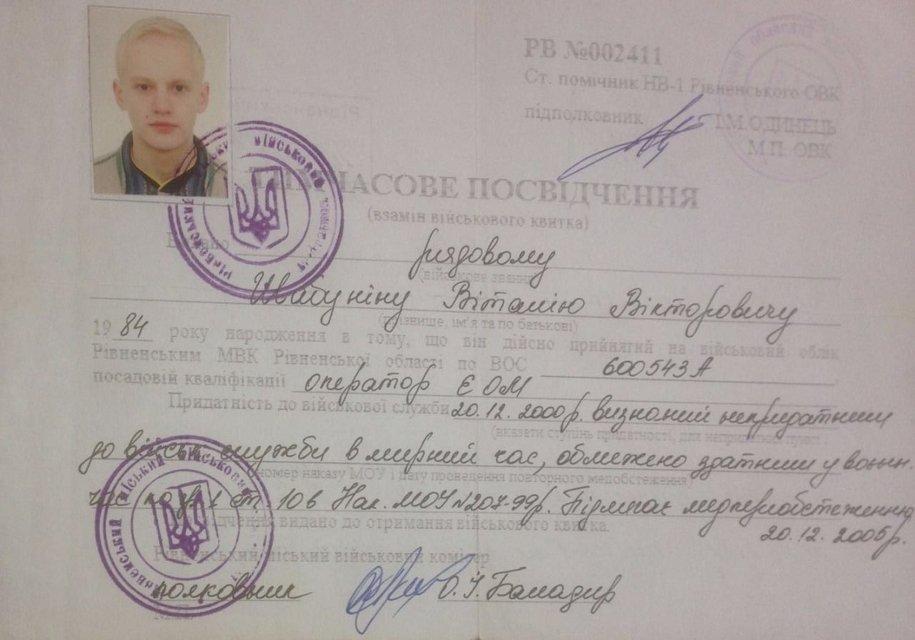 """""""Негоднику"""" Шабунину принесли повестку в армию - фото 50065"""