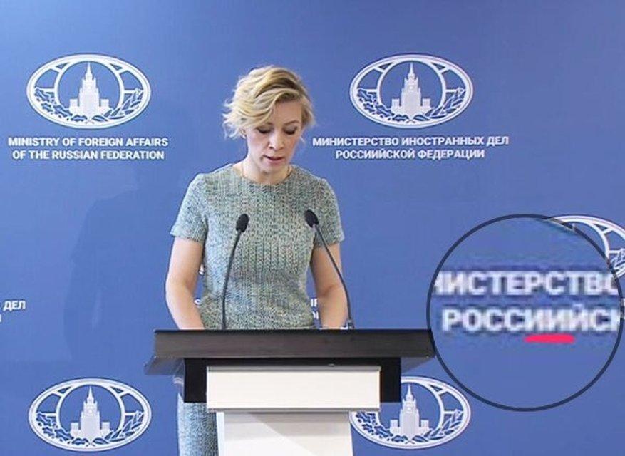 Русская дипломатия опозорена. Мария Захарова выступила на фоне ошибок - фото 50567