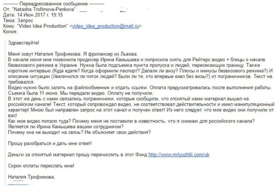 Украинская журналистка: Сюжет заказывали для Reuters, а не для Russia Today - фото 52003