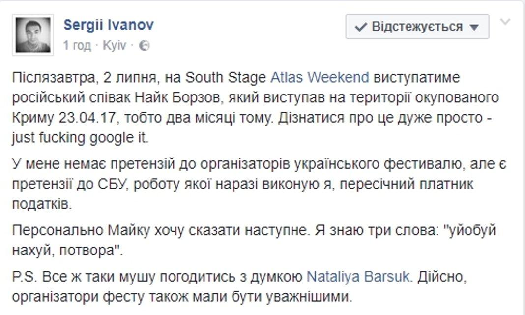 На Atlas Weekend выступит певец, поддержавший оккупацию Крыма - фото 54935