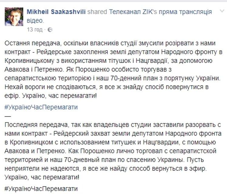 Саакашвили выгнали с украинского телеканала - фото 54630