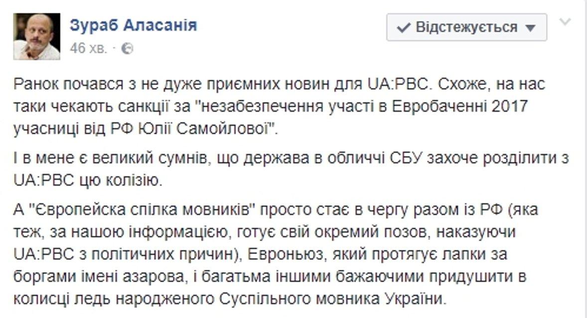 """Организаторы """"Евровидения"""" готовят санкции против Украины - фото 54644"""
