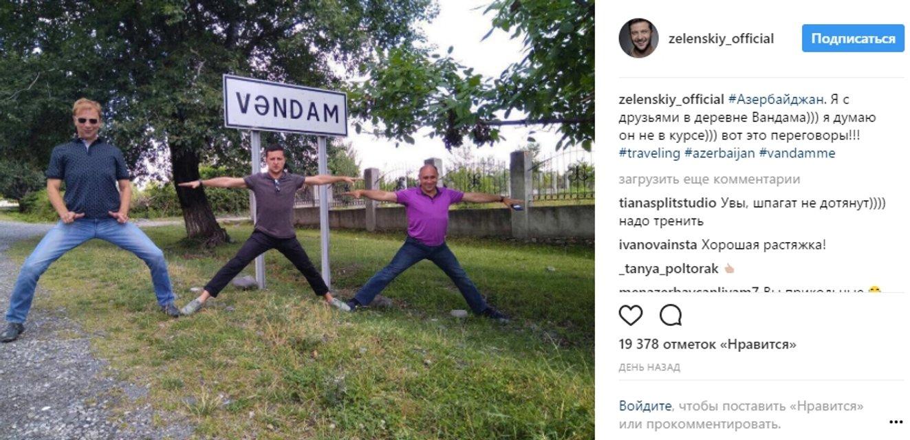 Зеленский совершил шпагат Ван Дама - фото 53714