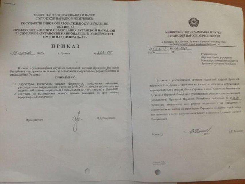 """Главари """"ЛНР"""" запретили преподавателям посещать контролируемую Киевом территорию - фото 53311"""