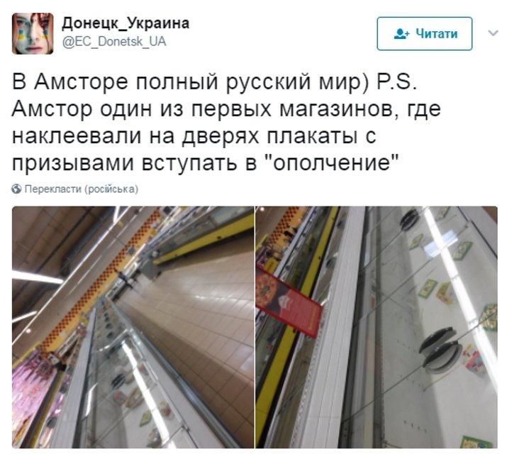 """""""Хватит кормить Украину"""": Пользователей сети шокировали фото из донецкого магазина - фото 51662"""