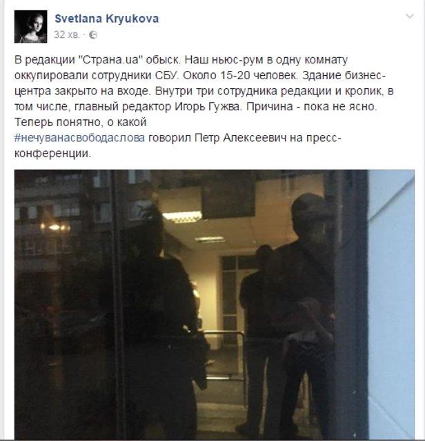 СБУ проводит обыски в редакции одного из украинских СМИ - фото 53339