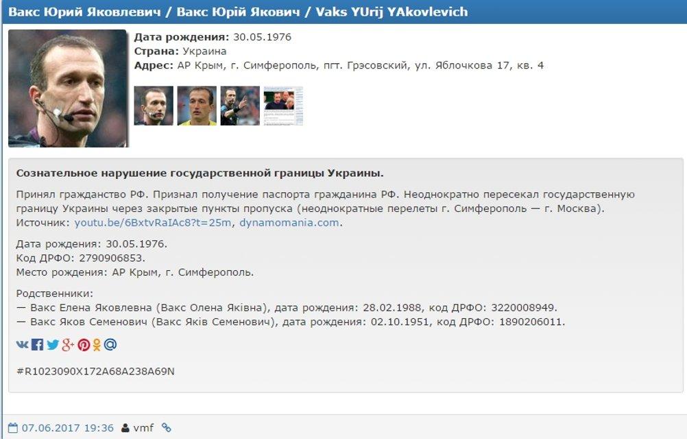 """Украинские футбольные судьи с российскими паспортами попали в базу """"Миротворца"""" - фото 50516"""