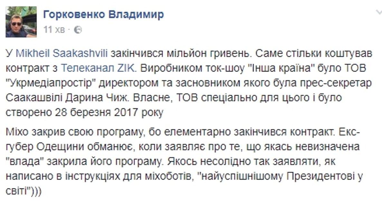 Саакашвили выгнали с украинского телеканала - фото 54631