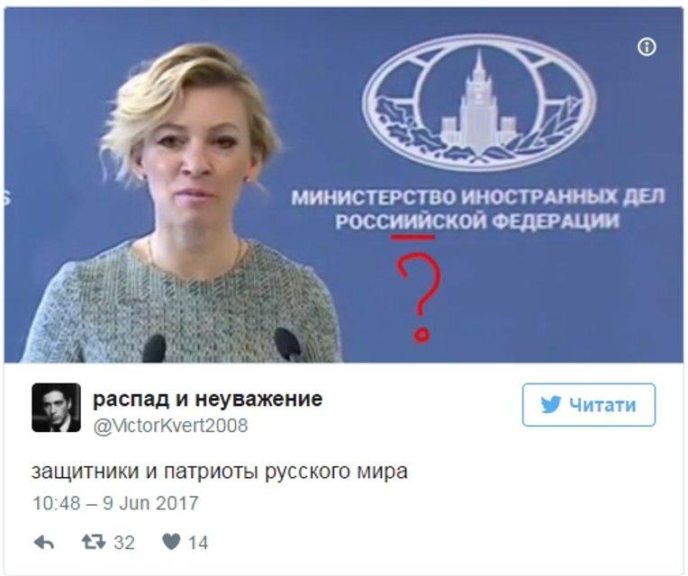 Русская дипломатия опозорена. Мария Захарова выступила на фоне ошибок - фото 50560