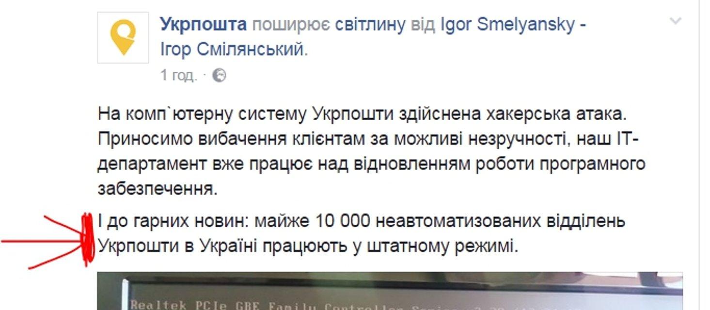 Что известно о вирусе Petya, который атаковал украинские компании и госорганы - фото 54489