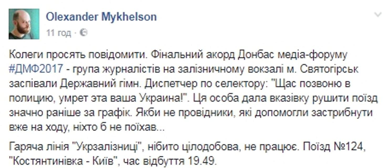 """Диспетчер """"Укрзализныци"""" шокировала украинцев предательским заявлением - фото 54873"""