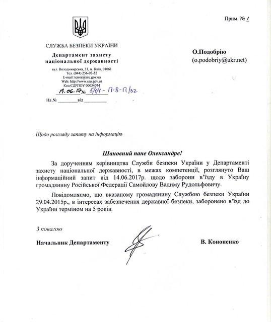 """Основателю """"Агаты Кристи"""" запретил въезд в Украину - фото 52865"""