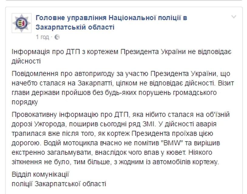 Полиция Закарпатья отрицает участие кортежа Порошенко в ДТП - фото 51023