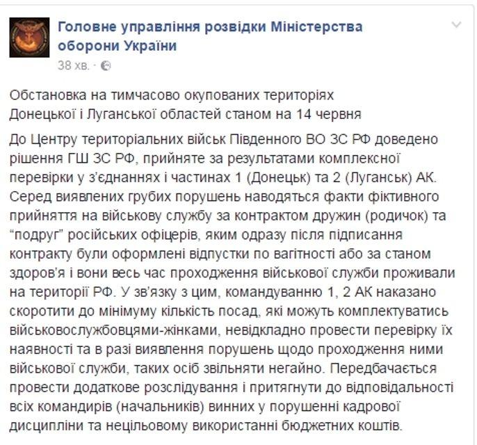 """Российские наемники на Донбассе оформляют беременных жен для """"боевой службы"""" - фото 51438"""