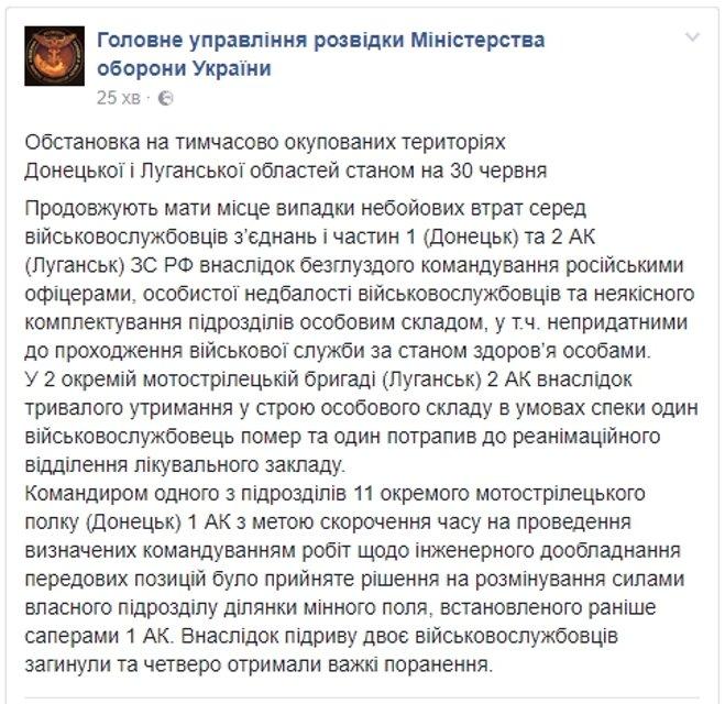 """Тяжелые потери: боевики """"ДНР"""" взорвались на собственном минном поле - фото 54892"""