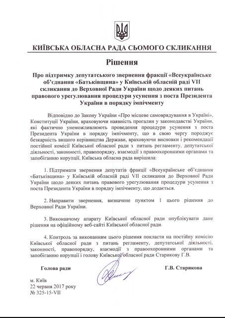 Батькивщина инициировала голосование за импичмент Порошенко - фото 53511