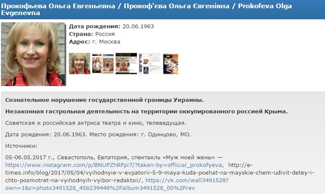 """Звезда сериала """"Моя прекрасная няня"""" попала в списки Миротворца - фото 54600"""