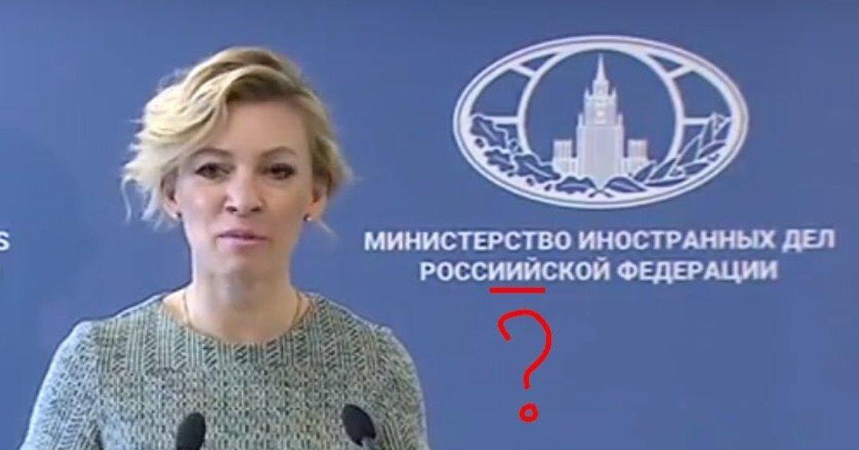 Русская дипломатия опозорена. Мария Захарова выступила на фоне ошибок - фото 50564