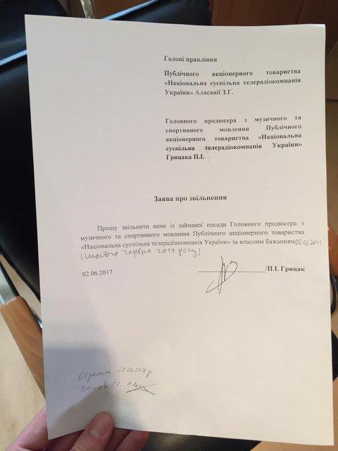 Скандал на Евровидение 2017: Исполнительный продюсер подал в отставку - фото 49571