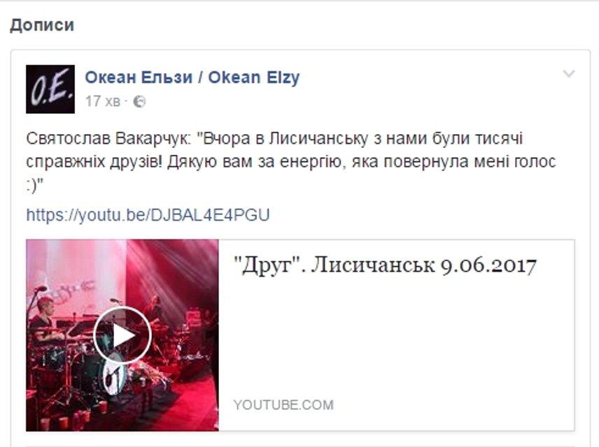 Гром и молнии: Океан Эльзы дали сумасшедший концерт на Донбассе - фото 50811