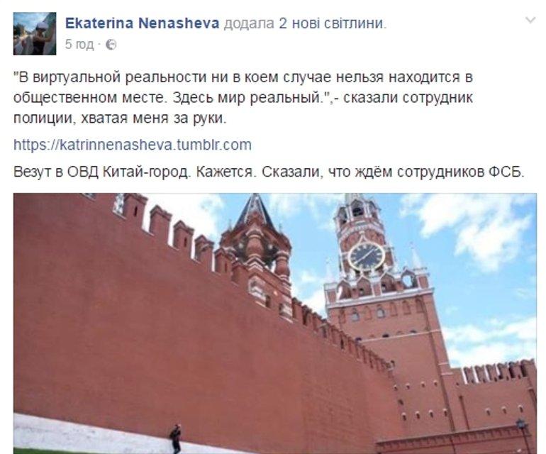 В Москве художницу забрали в психбольницу за очки виртуальной реальности - фото 53287