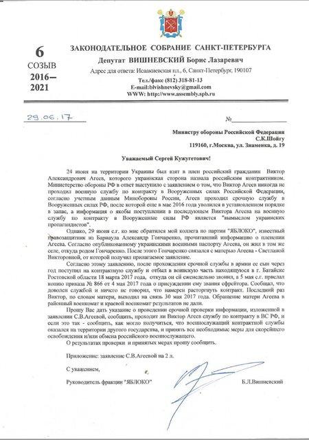 Мать пленного россиянина Агеева заявила, что сын еще числится военным РФ - фото 54805