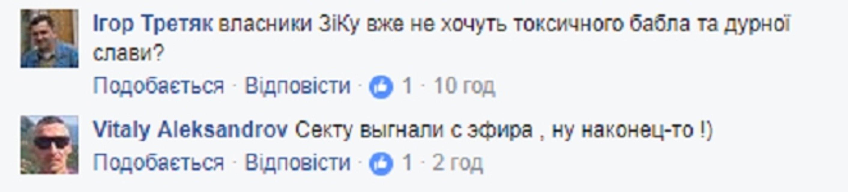 Саакашвили выгнали с украинского телеканала - фото 54632