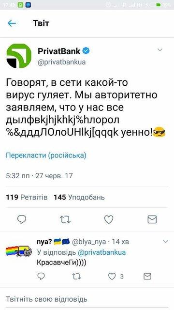 Что известно о вирусе Petya, который атаковал украинские компании и госорганы - фото 54438