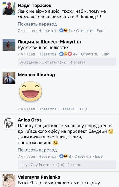 """""""Ласковая русификация"""": таксист шокировал упрямством и наглостью - фото 52374"""