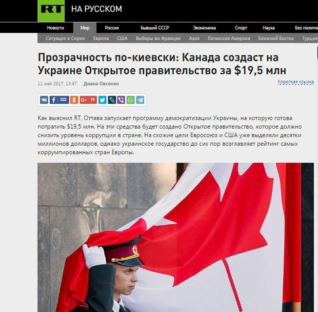 Козі - баян. Як Росія продукує фейки про Канаду та Україну - фото 50135