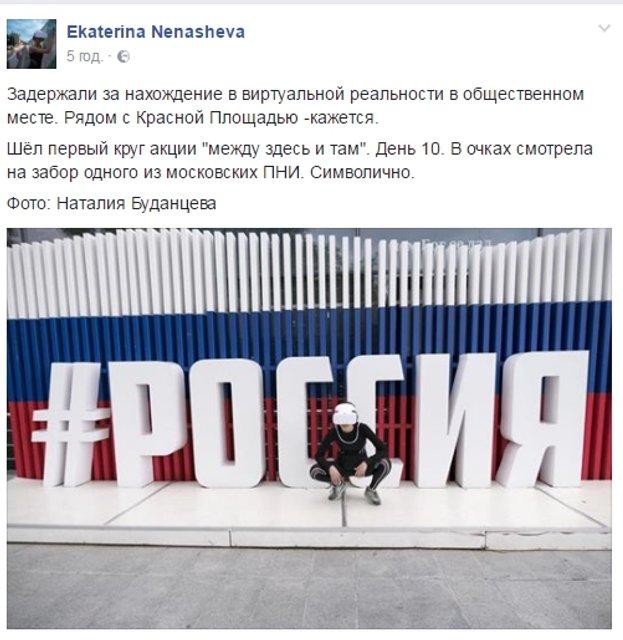 В Москве художницу забрали в психбольницу за очки виртуальной реальности - фото 53289