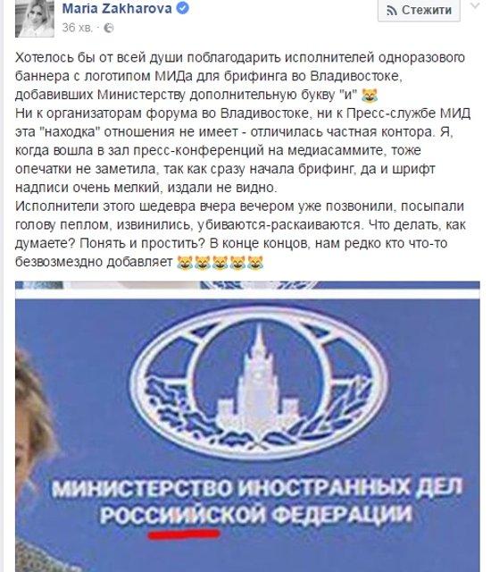 Русская дипломатия опозорена. Мария Захарова выступила на фоне ошибок - фото 50561