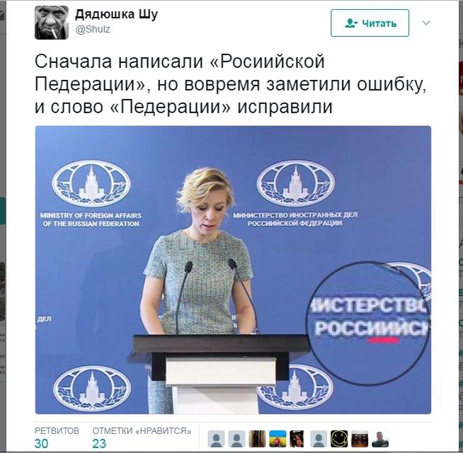 Русская дипломатия опозорена. Мария Захарова выступила на фоне ошибок - фото 50563