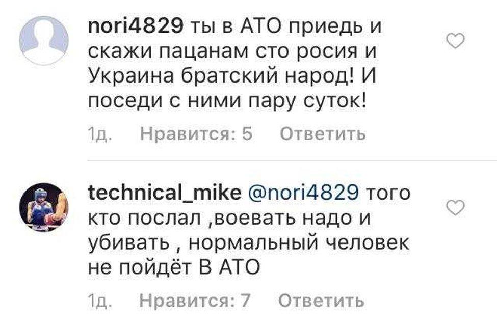 Именитый украинский боксер заявил о дружбе Украины и России - фото 52461