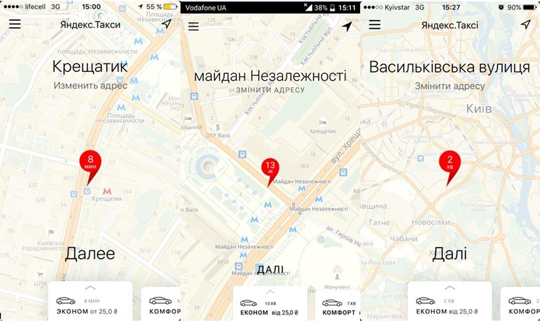 Яндекс обошел украинскую блокировку своего сервиса - фото 53495