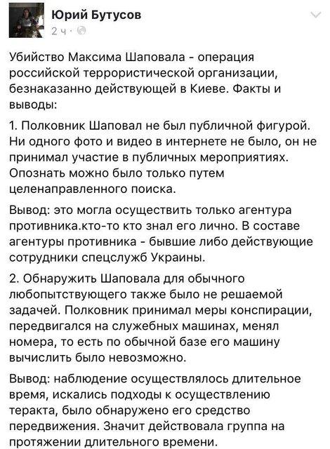 Сообщил Юрий Бутусов - фото 54555